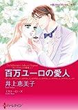 百万ユーロの愛人(前編)モンテカルロの誘惑 Ⅰ (ハーレクインコミックス)