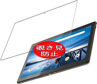 VacFun 覗き見防止フィルム , Lenovo Tab M10 REL 10.1インチ 向けの のぞき見防止 保護フィルム 液晶保護フィルム(非 ガラスフィルム 強化ガラス ガラス ) 覗き見防止 のぞき見 フィルム ニューバージョン