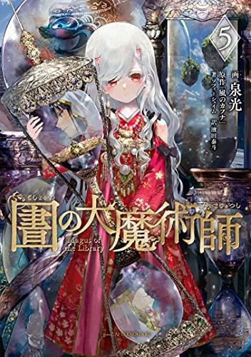 図書館の大魔術師(5) (アフタヌーンコミックス)