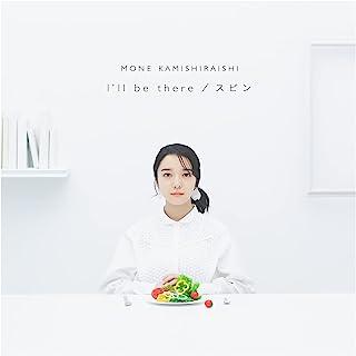 [Single] 上白石萌音 (Mone Kamishiraishi) – スピン [FLAC 24bit + MP3 320 / WEB]