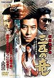 新極道伝説 三匹の竜[DYTD-03760][DVD]