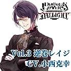 DIABOLIK LOVERS DAYLIGHT Vol.3 逆巻レイジ CV.小西克幸