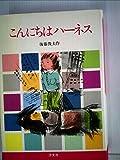 こんにちはハーネス (1983年) (汐文社・ジュニアノンフィクション)