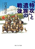「特攻」と遺族の戦後 (角川ソフィア文庫)