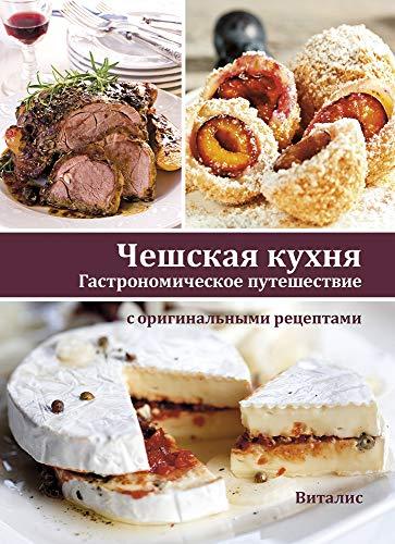 Чешская кухня (Böhmische Küche): Гастрономическое путешествие c оригинальными рецептами (Eine kulinarische Reise mit Bildern und Originalrezepten)