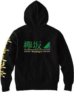 欅坂46パーカー ライブ用 握手会用 (サイズL) (長沢 菜々香)