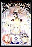 パナ・インサの冒険(4) (あすかコミックスDX)