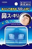鼻すっきりO2アップ レギュラー いびき防止