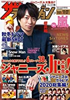 ザテレビジョン 関西版 2020年11/27号