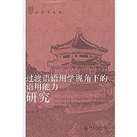 过渡语语用学视角下的语用能力研究 9787301223710 姜占好 北京大学出版社