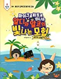 Aldie and Alcos brilliant adventure with micro-bit (Korean Edition)