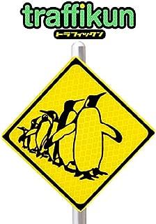 超リアルミニチュア 道路標識 台座&支柱セット 動物注意 ペンギン縦 道路標識を制作している会社が作った本物と同素材のミニチュア道路標識 トラフィックン