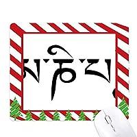 仏教サンスクリット文字図形の言葉 ゴムクリスマスキャンディマウスパッド