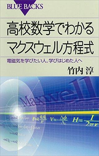 高校数学でわかるマクスウェル方程式 : 電磁気を学びたい人、学びはじめた人へ (ブルーバックス)