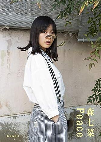 森七菜 ファースト写真集『Peace』 (-)