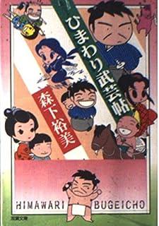 ひまわり武芸帖 (双葉文庫―名作シリーズ)