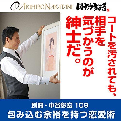 『別冊・中谷彰宏109「コートを汚されても、相手を気づかうのが紳士だ。」』のカバーアート