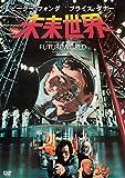 未来世界[DVD]