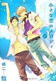 小さな恋のメロディ2 (ドラコミックス)