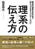 理系の伝え方 最良の知恵を生み出す「ロジック&コミュニケーション」 きずな出版