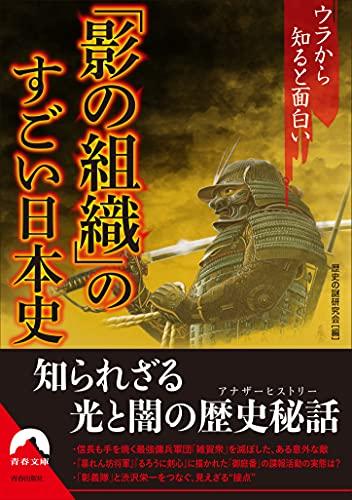 ウラから知ると面白い 「影の組織」のすごい日本史 (青春文庫)