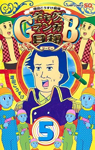 増田こうすけ劇場 ギャグマンガ日和GB 5 (ジャンプコミックス)