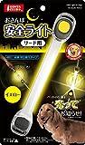 マルカン DP689おさんぽ安全ライト リード用 イエロー 1個
