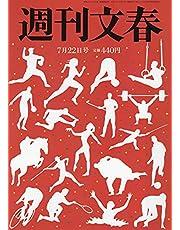 週刊文春 2021年 7/22 号 [雑誌]