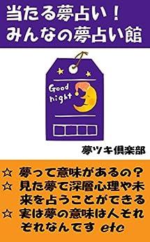 [夢ツキ倶楽部]の当たる夢占い!みんなの夢占い館 運とツキシリーズ
