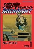 湾岸MIDNIGHT(1) (ヤングマガジンコミックス)