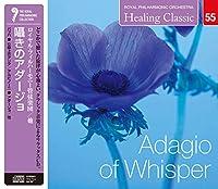 ヒーリング・クラシック5 囁きのアダージョ Adagio of Whisper (NAGAOKA CLASSIC CD)