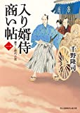 入り婿侍商い帖(一) (新時代小説文庫)