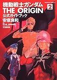 機動戦士ガンダム THE ORIGIN 公式ガイドブック 2 (角川コミックス・エース)