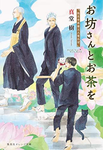 お坊さんとお茶を 3 孤月寺茶寮三人寄れば (集英社オレンジ文庫)