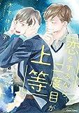 恋をするなら二度目が上等(1)【SS付き電子限定版】 (Charaコミックス)