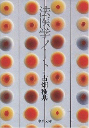 法医学ノート (中公文庫 (R・32))