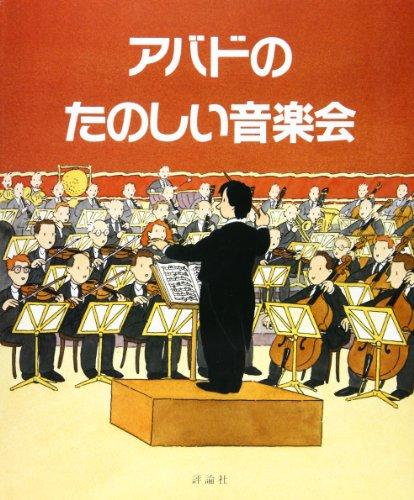 アバドのたのしい音楽会 (児童図書館・絵本の部屋)