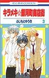 キラメキ☆銀河町商店街 第3巻 (花とゆめCOMICS)