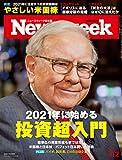 Newsweek (ニューズウィーク日本版)2021年1/12号[2021年に始める投資超入門]