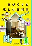 家づくりを楽しむ教科書