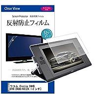 メディアカバーマーケット ワコム Cintiq 24HD DTK-2400/K0 [24.1インチワイド(1920x1200)]機種用 【反射防止液晶保護フィルム】