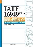 IATF 16949:2016 解説と適用ガイド-IATF認証取得及び維持のためのルール 第5版