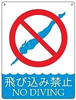 アクリル製飛び込み禁止サイン(日英表示、壁等設置用両面粘着テープ付、サイズ 36cmX27cm) / No Diving Sign w/adhesive tape 36cmX27cm