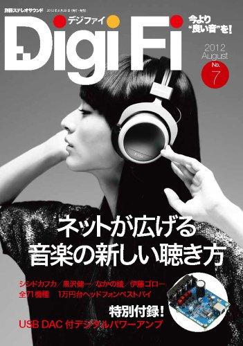 DigiFi(デジファイ) No.7 別冊ステレオサウンド