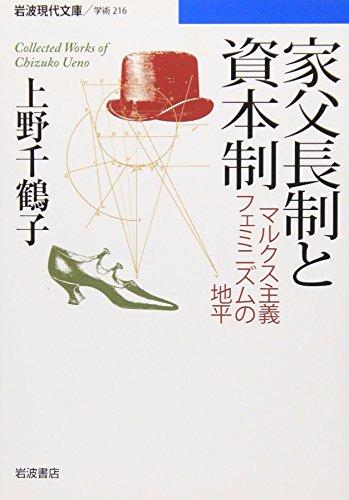 家父長制と資本制―マルクス主義フェミニズムの地平 (岩波現代文庫)