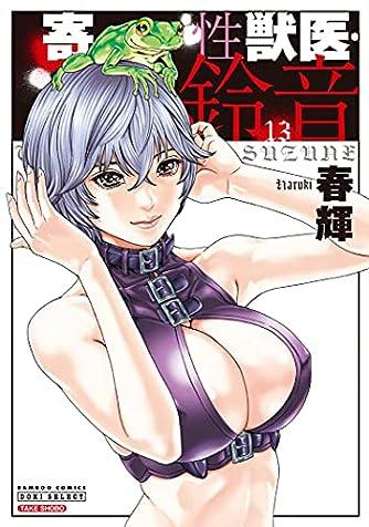 寄性獣医・鈴音 (13) (バンブー・コミックス DOKI SELECT)