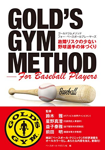 ゴールドジムメソッド フォー・ベースボールプレーヤーズ 《故障リスクの少ない野球選手の体づくり》