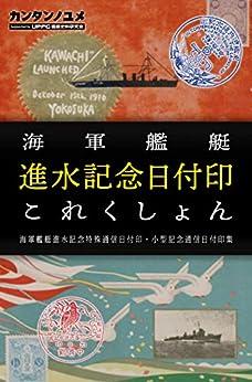 [NT/fiv]の海軍艦艇進水記念日付印これくしょん (かんたんのゆめ)