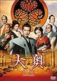 大奥 ~永遠~ [右衛門佐・綱吉篇] <男女逆転> 通常版 [DVD] image