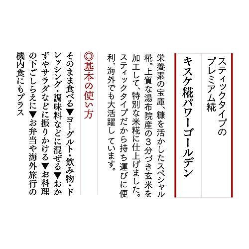 糀屋本店 玄米糀粉末(湯布院産 玄米) キスケ糀パワーゴールデン 2g×33包